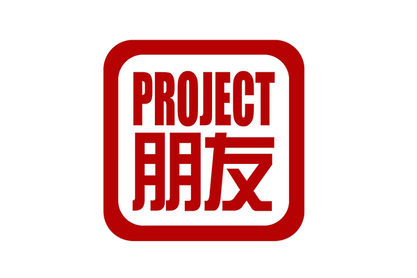 Project Pengyou aims to connect students abroad and in the city.